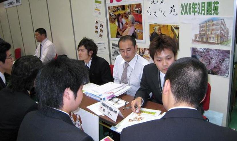 就職総合フェア2007 in KOBE