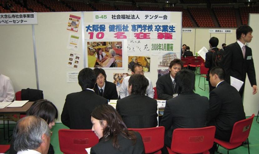 就職総合フェア2007(神戸・大阪)